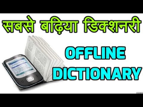 Best Dictionary App For Android | Offline Dictionary For Android | All Languages