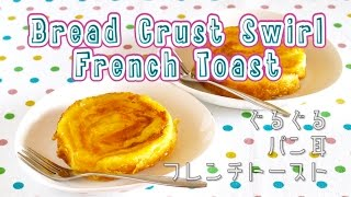 Bread Crust Swirl French Toast ぐるぐるパン耳フレンチトーストの作り方 - OCHIKERON - CREATE EAT HAPPY