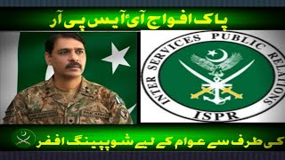 ispr give opportunity  to buy Pakistan  forces products for pakistanis | Zain Tv