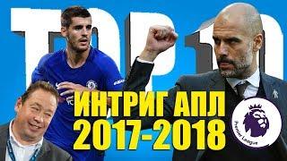 ТОП 10 интриг АПЛ сезона 2017 2018 годов