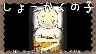 心で読む絵本 第11話『触角の子~ふつうじゃなくてごめんなさい~』「ボロボロのヒーロー」