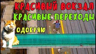 Крымский мост(17.11.2019Станция Керчь Южная изнутри.Преображается на глазах.В Багерово ставят навесы