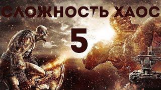 GOD OF WAR III REMASTERED \ МАКСИМАЛЬНАЯ СЛОЖНОСТЬ ХАУС \ БЕЗ ПРОКАЧКИ HP И МАННЫ \ PS4 PRO \ # 5