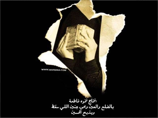 انخاج نخوه فاطمة الخطيب الحسيني عبد الحي آل قمبر Youtube