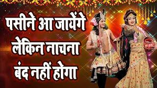 पसीने आ जायेगे लेकिन नाचना बंद नहीं होगा सुपरहिट राधा कृष्ण डीजे डांस भजन Hito से Hit Dhyam Bhajan