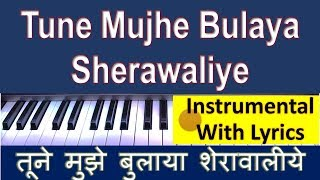 Tune Mujhe Bulaya Sherawaliye  INSTRUMENTAL with Scrolling Lyrics  |  Navratri Hindi   | Devi Songs
