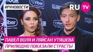 Павел Воля и Ляйсан Утяшева прилюдно показали страсть!