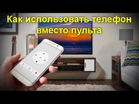 Как использовать телефон вместо пульта