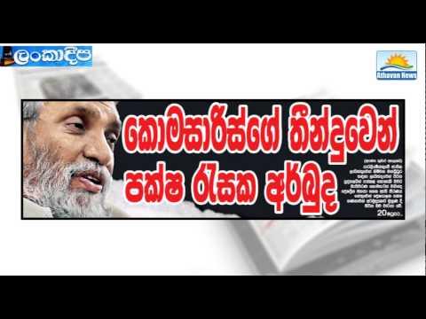 Tamil news paper virakesari