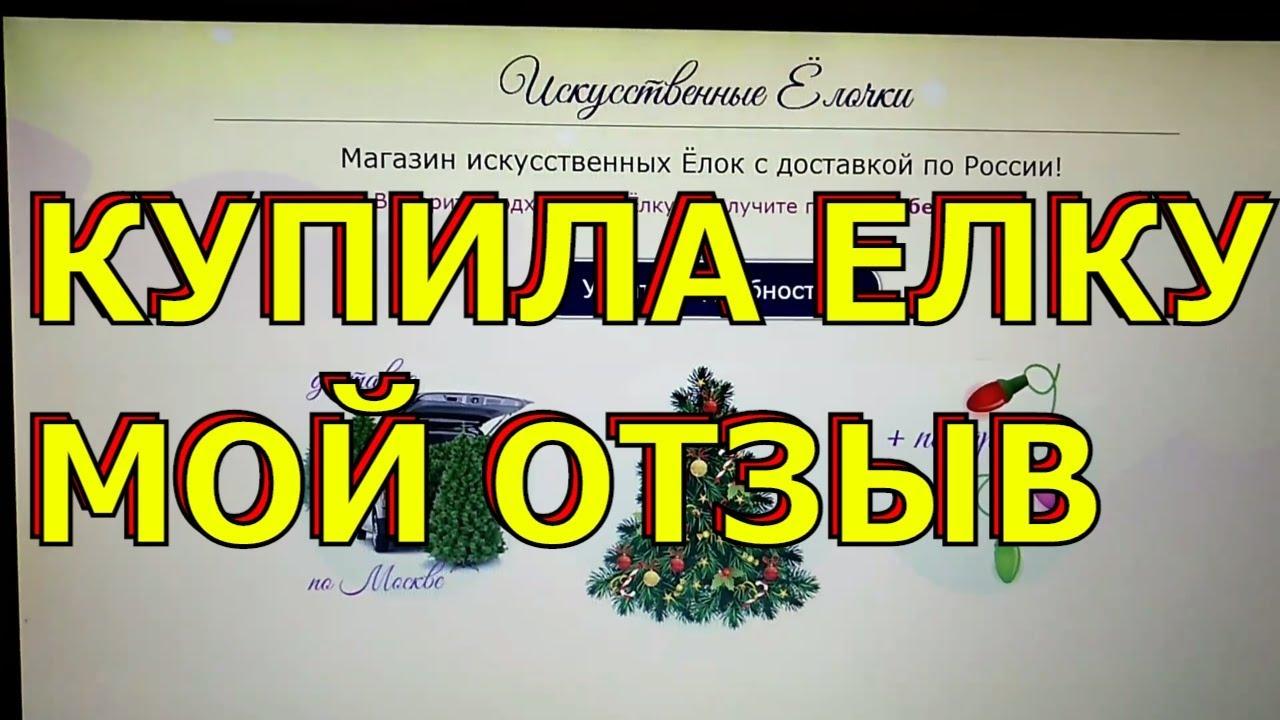 Новогодние ёлки искусственные премиум и эконом класса различной формы и высоты в каталоге с ценами и фото в интернет-магазине 21vek. By. Искусственные ёлки с доставкой по минску и всей беларуси.