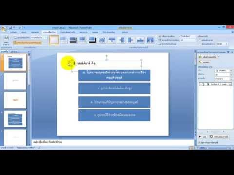 สอนทำข้อสอบด้วย powerpoint