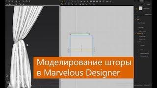 Моделирование шторы в Marvelous Designer