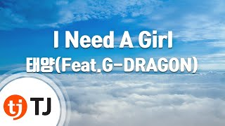 [TJ노래방] I Need A Girl - 태양(Feat.G-DRAGON) (I Need A Girl - Taeyang) / TJ Karaoke