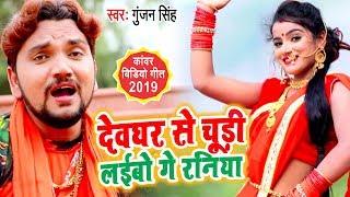 #Gunjan_Singh का ये गाना देवघर में धमाल मचा दिया है - #देवघर से चूड़ी लइबो गे रनिया