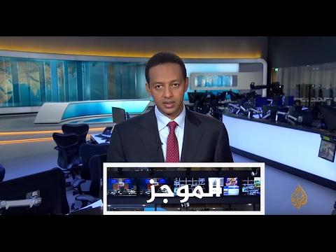 موجز الأخبار - العاشرة مساء 16/02/2017