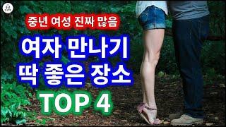 40~50대 여자 만나기 좋은 장소 TOP 4