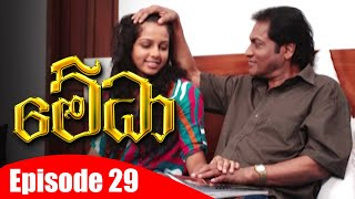 Medha - මේධා | Episode 29 | 28 - 12 - 2020 | Siyatha TV Thumbnail