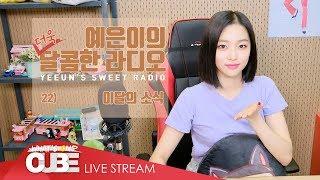예은이의 더욱 달콤한 라디오(CLC YEEUN'S SWEET RADIO) - #22 이달의 소식