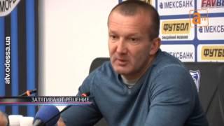 Роман Григорчук, главный тренер ФК «Черноморец», о матче с «Днепром»