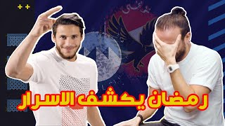 رمضان صبحي يجاوب ويحكي قصته مع النادي الأهلي والمنتخب!! | وتحديات رهيبة!!