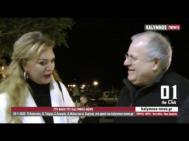 25-1-2020   Π.Καλατζής, Π. Τσίμας, Σ.Λυγερός ,Κ.Φίλης και Α. Συρίγος ,στο φακό του kalymnos-news.gr