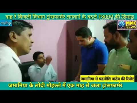 ग़ाज़ीपुर- सरकार बदली लेकिन मानसिकता नहीं, ट्रांसफार्मर के लिए मांगे ₹8000