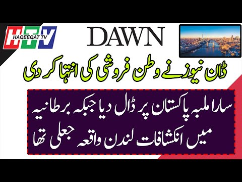 Haqeeqat TV: Another Wrong Reporting of Dawn News About The Dynamics of Pakistan