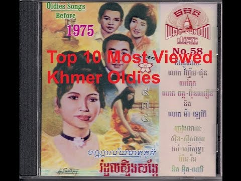 MP Top 10 Most Viewed SINN SISAMOUTH Love Songs Compiled by Borisot Khmer