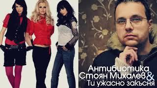 Антибиотика и Стоян Михалев - Ти ужасно закъсня, 2017