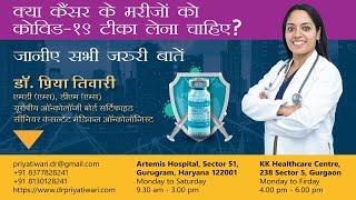 क्या कैंसर के मरीजों को कोविड-19 टीका लेना चाहिए ? इंडिया में कितने प्रकार के टीका उपलब्ध है.