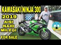 KAWASAKI NINJA 300 FOR SALE AT CHEAP PRICE |CHEAP SUPERBIKES |KAROL BAGH BIKE MARKET |JD VLOGS DELHI