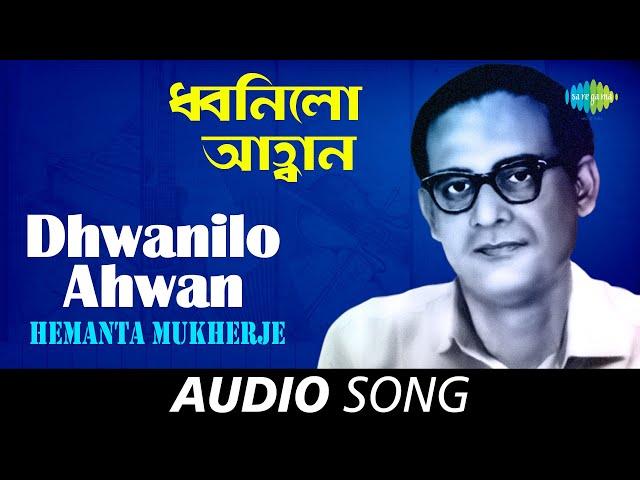 Dhwanilare Awhan   Audio   Hemanta Mukherjee   Rabindranath Tagore