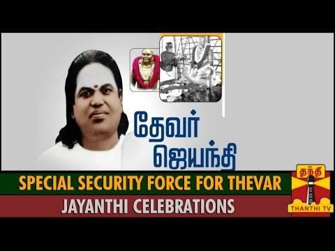 Strong Security Force for Thevar Jayanthi Celebrations at Madurai - Thanthi TV