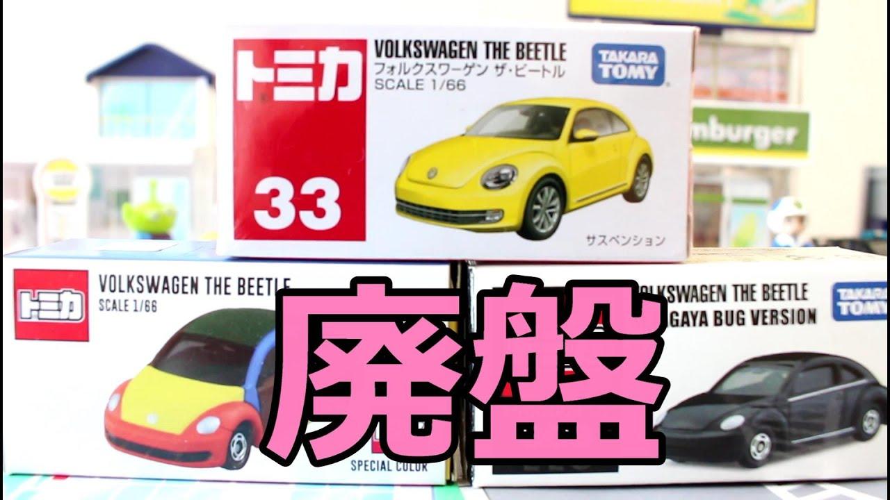 2020年7月【廃盤】【トミカ】フォルクスワーゲン ザ・ビートル VOLKSWAGEN THE BEETLE No.33