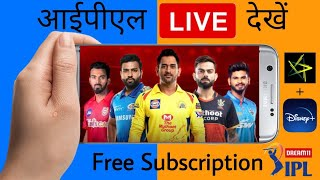 How to watch IPL free || Hotstar Par Ipl Kaise Dekhe || Hotstar Par Ipl 2020 Free Me Kaise Dekhe