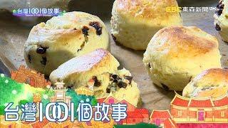 堅強甜點烘焙師 戰勝命運艱難考驗 part3 台灣1001個故事