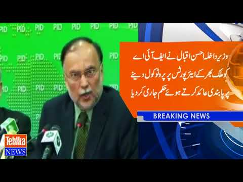 Interior Minister Ahsan Iqbal banned FIA to protocol on all over-country airports