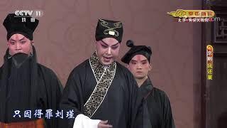 《CCTV空中剧院》 20191221 京剧《凤还巢》 1/2| CCTV戏曲