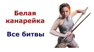 ВСЕ БИТВЫ БЕЛОЙ КАНАРЕЙКИ / САРА ЛЭНС ВСЕ СЦЕНЫ