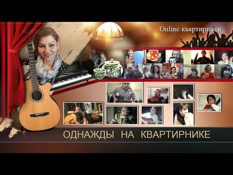 121 Онлайн Квартирник - премьера песни под гитару