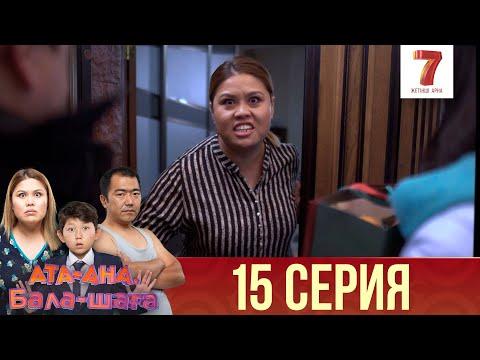 """""""Ата-ана, Бала-шаға"""" 15 шығарылым (Ата-ана, Бала-шага 15 серия)"""