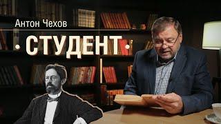 Чеховского «Студента» читает народный артист России Виталий Стариков