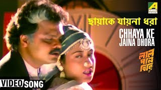 Chhaya Ke Jaina Dhora | Lal Pan Bibi | Bengali Movie Song | Kavita Krishnamurthy