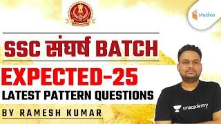 6:00 PM - SSC SANGHARSH BATCH   Maths by Ramesh Kumar   Expected 25 Latest Pattern Questions