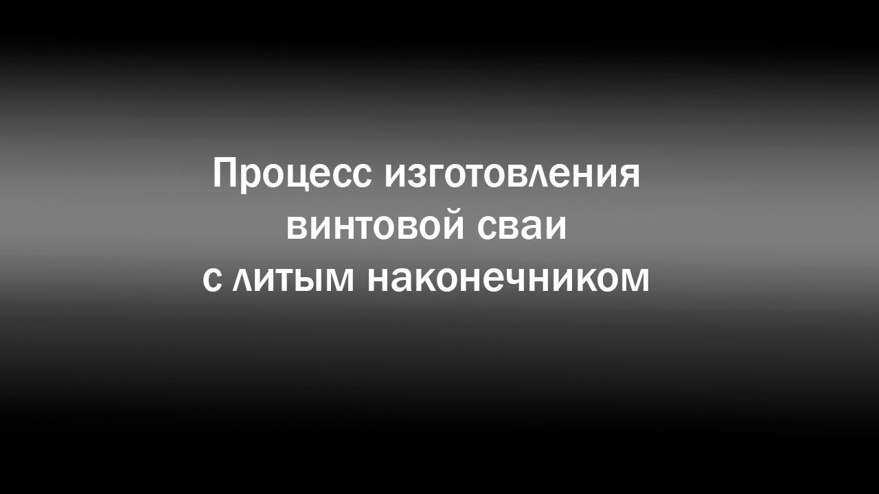 наконечники для винтовых свай - YouTube