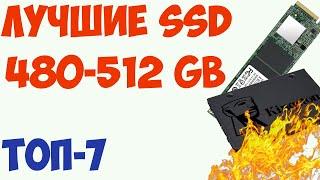 ТОП-7.Лучшие SSD 480, 500, 512 GB 2019 года. Какой выбрать?Рейтинг на октябрь! (2.5, M2, SATA, NMVe)
