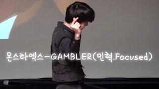 [MBB VLOG] 2021.06.13 몬스타엑스 - GAMBLER(민혁.Focused)
