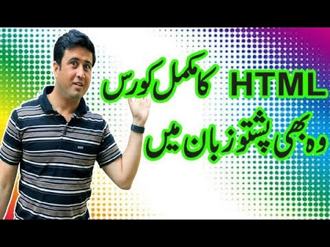 How To Learn HTML In Pashto | Part 1 | By Istikhar Ahmad | 2017 |