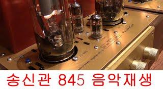 845 싱글 모노블록 진공관앰프 청감 시험 ; 음색과 …