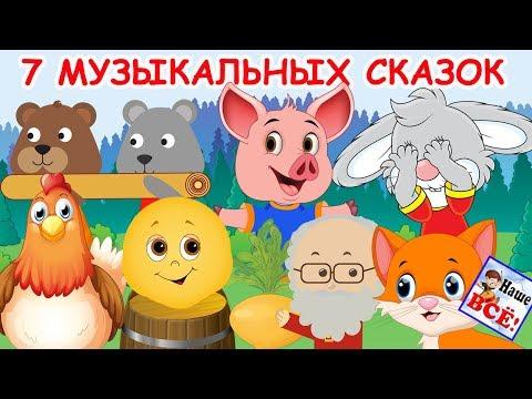 Слушать детские песни из сказок